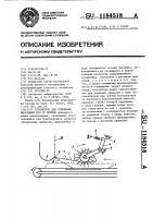 Патент 1184518 Устройство для отделения инородных тел от кормов