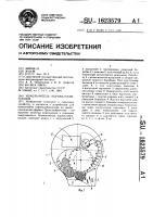 Патент 1623579 Измельчитель корнеклубнеплодов