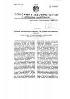Буровой инструмент-отклонитель для бурения направленных скважин