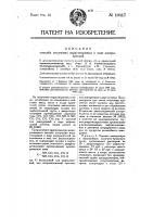Патент 10417 Способ получения нерастворимых в воде азокрасителей