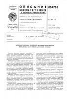 Патент 254755 Ножевая каретка, например, к станку для сборки викельных заготовок клиновых ремней