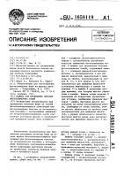 Патент 1658119 Машина для проявления плоских фотополимерных копий