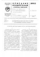 Патент 391933 Устройство для резки мерного бруса из пластической массы