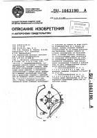 Патент 1043190 Волокноотделитель