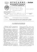 Патент 516564 Устройство для управления стрелочным электроприводом