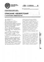 Патент 1109301 Стенд для сборки и вращения тяжеловесных цилиндрических изделий в процессе сварки