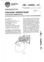 Патент 1326635 Питающее устройство машин для первичной обработки лубяных культур