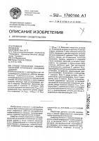 Патент 1760166 Способ управления глубиннонасосной установкой нефтяных скважин