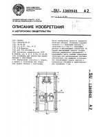 Патент 1360948 Установка для сборки под сварку обечаек с пластинами