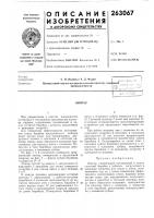 Патент 263067 Патент ссср  263067