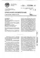 Патент 1727086 Устройство для контроля непрерывности движения физического тела