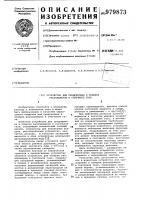 Патент 979873 Устройство для градуировки и поверки расходомеров и счетчиков газа