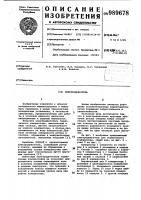 Патент 989678 Электродвигатель