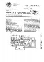 Патент 1689174 Устройство для считывания номера транспортного средства