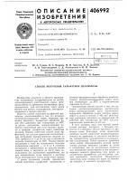Патент 406992 Патент ссср  406992