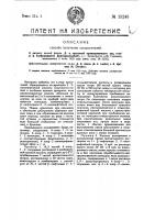 Патент 15245 Способ получения азокрасителей