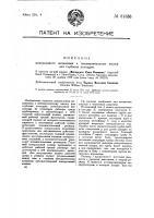 Патент 31356 Контрольный механизм к пневматическому насосу для глубоких колодцев