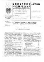 Патент 572488 Смазочная композиция