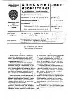 Патент 964471 Устройство для поверки акустических уровнемеров