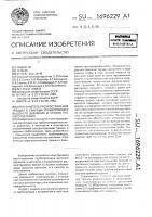 Патент 1696229 Ограничитель распространения трещин в сварных трубопроводах высокого давления и способ его изготовления