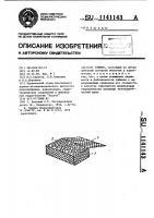 Патент 1141143 Габион