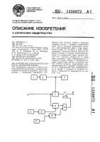 Патент 1350072 Устройство для контроля скорости движения поезда