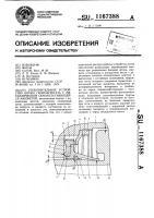 Патент 1167388 Уплотнительное устройство штока гидроагрегата с металлической самоуплотняющейся манжетой