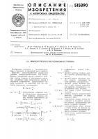 Патент 515890 Многоступенчатая радиальная турбина