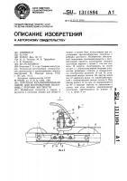 Патент 1311894 Поточная механизированная линия для изготовления полотнищ с ребрами жесткости