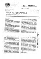 Патент 1663388 Способ контроля углового расположения кривошипа