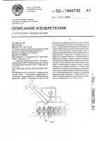 Патент 1666730 Рабочий орган погрузчика торфа