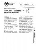 Патент 1318302 Способ флотации руд