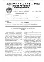 Патент 479603 Устройство для вращения цилиндрических изделий