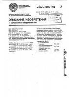 Патент 1027186 Смазочная композиция