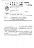 Патент 213088 Патент ссср  213088