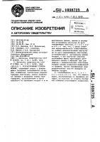 Патент 1038725 Регенеративный теплообменник