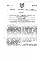 Патент 16959 Видоизменение соединительной гайки для пожарных и иных рукавов