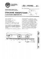 Патент 1402463 Устройство для дистанционного контроля при сокращенном опробовании пневматических тормозов подвижного состава