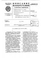 Патент 958512 Отбойный орган валичного джина