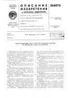 Патент 366076 Малогабаритный пресс для прессования изделий из порошков стекла и керамики