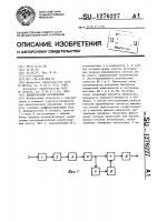 Патент 1276227 Биимпульсный регенератор