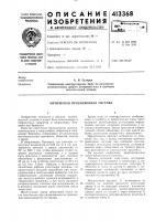 Патент 413368 Патент ссср  413368