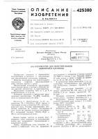 Катализатор для окислительного аммонолиза олефинов