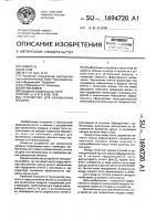 Патент 1694720 Устройство для увлажнения воздуха