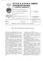 Патент 368036 Пресс для изготовления изделий из пульпь[