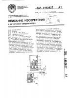 Патент 1402627 Устройство для контроля обрыва длинномерного материала