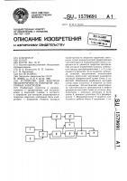 Патент 1579691 Устройство для контроля эксцентричности покрытия сварочных электродов
