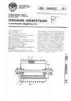 Патент 1608257 Барабан очистителя волокнистого материала