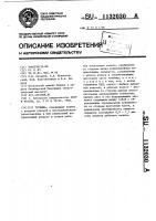 Патент 1132030 Турбина