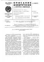 Патент 1000478 Устройство для линтерования семян хлопчатника